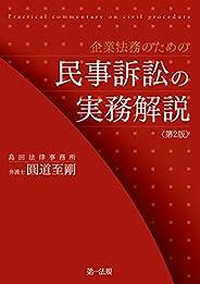 企業法務のための民事訴訟の実務解説<第2版>