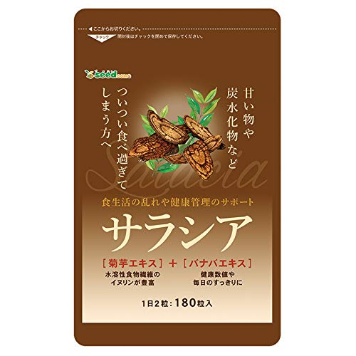 【 seedcoms シードコムス 公式 】サラシア (約3ヶ月分 / 180粒) 菊芋エキス バナバエキス 配合 サプリメント