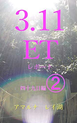 3.11 ET レポート②: あの日から四十九日後、再び結集した有志たち。復興に向けた5日間の愛と光りの記録。