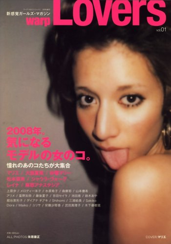 Warp LOVERS (ワープ・ラバーズ) 2008年 03月号 [雑誌]の詳細を見る