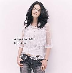 アンジェラ・アキ「たしかに」のジャケット画像