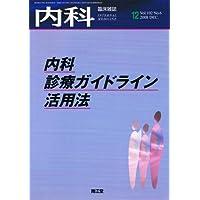 内科 2008年 12月号 [雑誌]