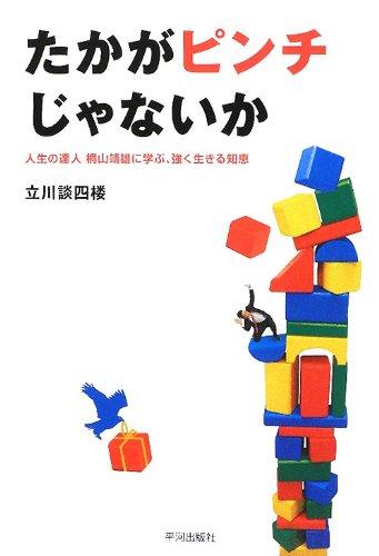 たかがピンチじゃないか―人生の達人桐山靖雄に学ぶ、強く生きる知恵の詳細を見る