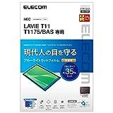 エレコム LAVIE T11 T1175(BAS) 保護フィルム ブルーライトカット 超透明 ハードコート加工 エアレス 自己吸着 TB-N203FLBLGN