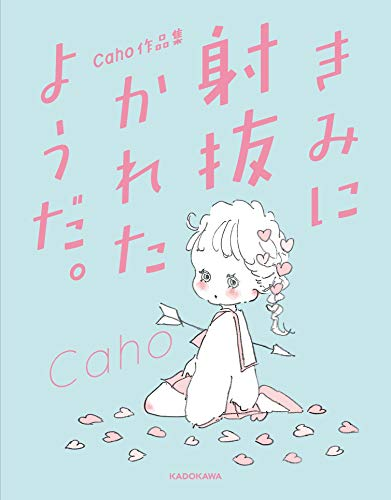 【Amazon.co.jp限定】きみに射抜かれたようだ。  Caho作品集  描き下ろしポストカード付