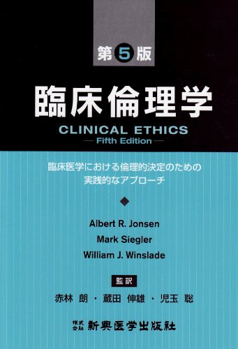 臨床倫理学―臨床医学における倫理的決定のための実践的なアプローチの詳細を見る