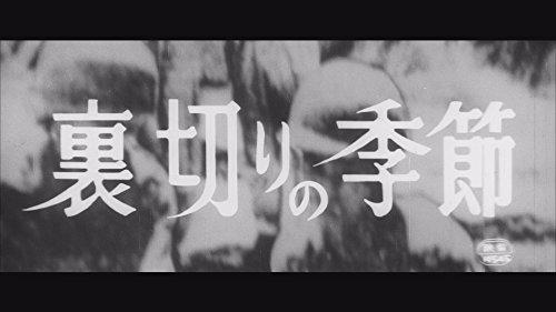 裏切りの季節[DVD]