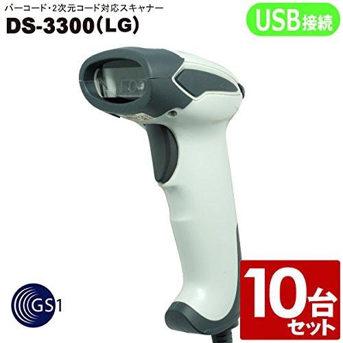 バーコード・2次元コード対応スキャナー DS-3300(LG) (USB接続) (10台セット)