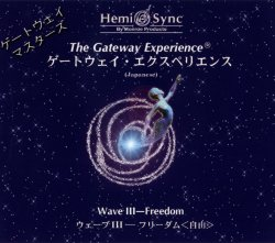 ゲートウェイ・エクスペリエンス第Ⅲ巻: The Gateway Experience Wave Ⅲ Freedom(フリーダム 自由)3枚入り(日本語版) [ヘミシンク]