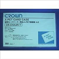 クラウン:クラウン再生カードケース Aペット樹脂硬質タイプ0.4mm厚 A判サイズ CR-CHA3R-T 46714