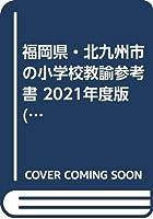 福岡県・北九州市の小学校教諭参考書 2021年度版 (福岡県の教員採用試験「参考書」シリーズ)