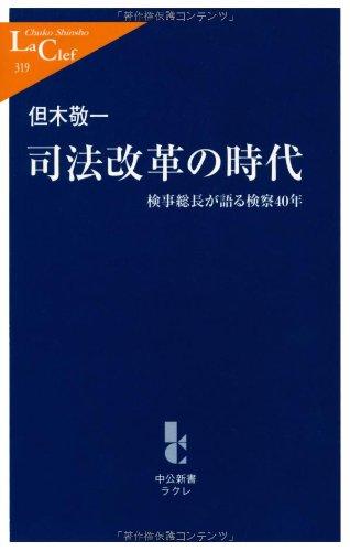 司法改革の時代―検事総長が語る検察40年 (中公新書ラクレ)の詳細を見る