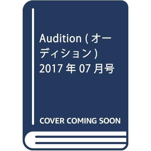 Audition(オーディション) 2017年 7月号