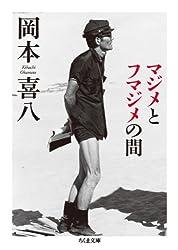 マジメとフマジメの間 (ちくま文庫)