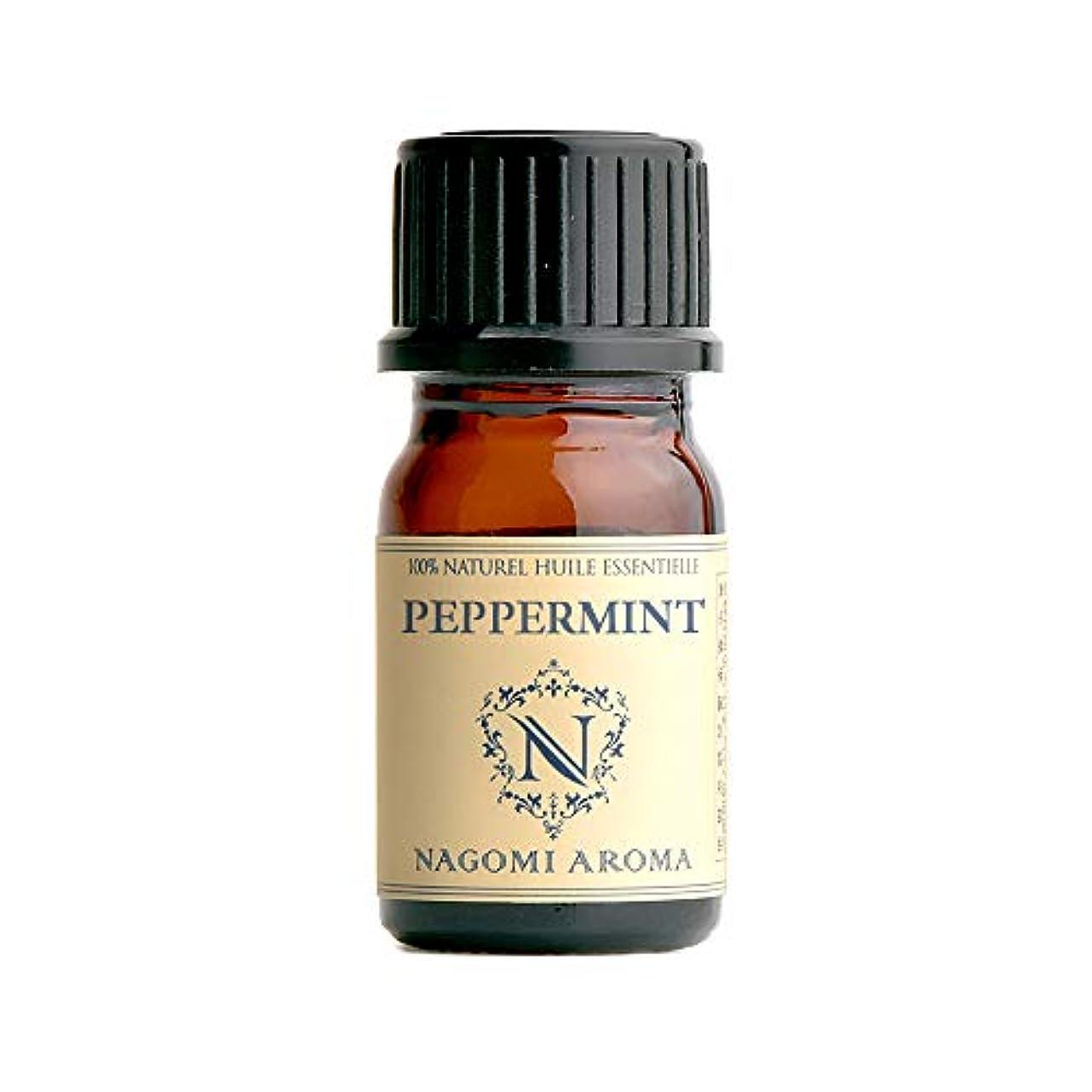 【AEAJ認定表示基準認定精油】NAGOMI PURE ペパーミント 5ml 【エッセンシャルオイル】【精油】【アロマオイル】