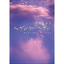 ヘヴンリー・ヘヴン Heavenly heaven (MF文庫ダ・ヴィンチ)