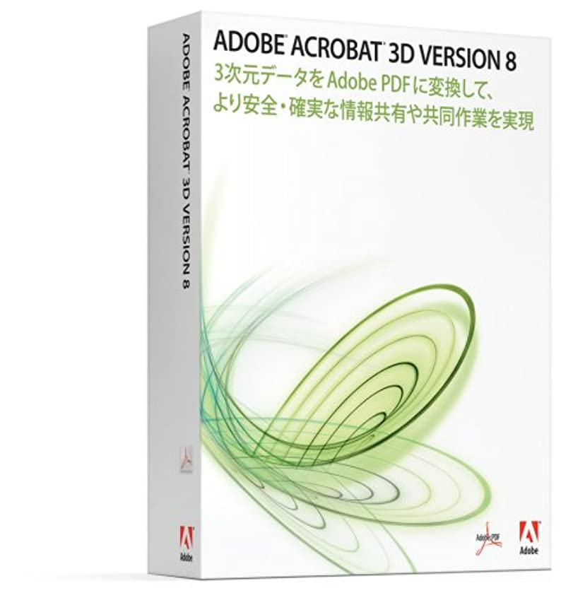 住所脱獄組み立てるAdobe Acrobat 3D 8.0 日本語版 アップグレード版 Windows版