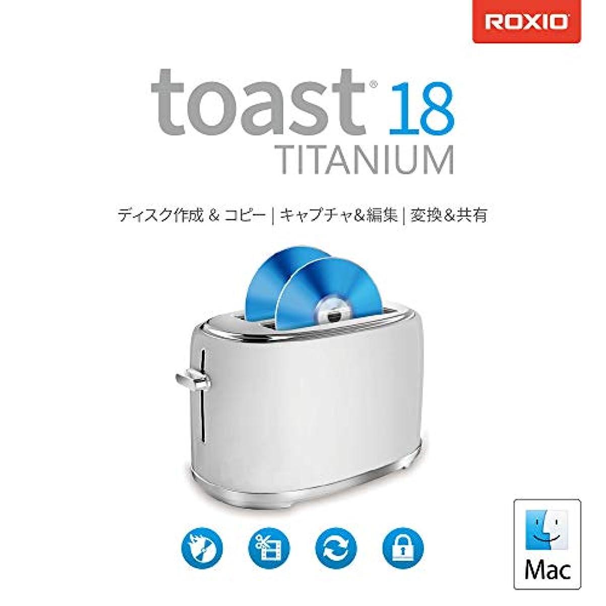 Roxio Toast 18 Titanium|ダウンロード版