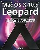 Mac OS X 10.5 Leopard UNIX的システム構築