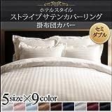 IKEA・ニトリ好きに。9色から選べるホテルスタイル ストライプサテンカバーリング 掛布団カバー セミダブル | ブルーミスト