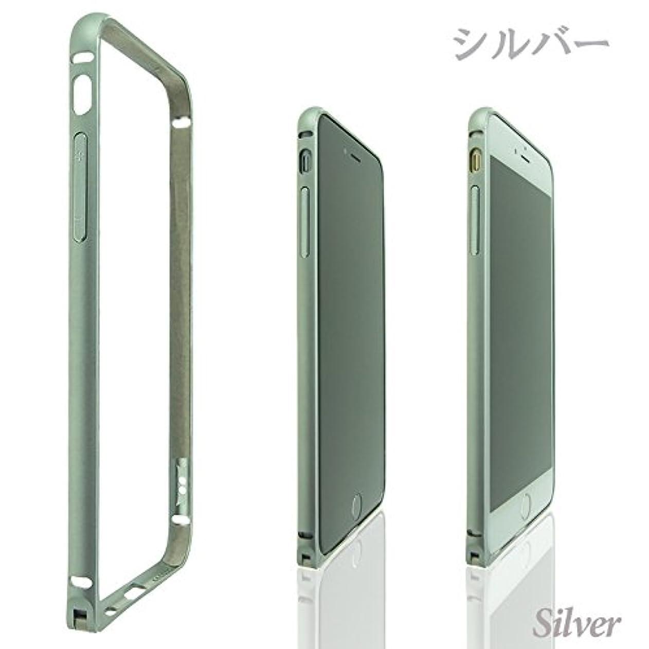 ミネラル国汚染されたiPhone6 plus /iPhone6S plus用 ストラップホール付き アルミバンパー(シルバー)
