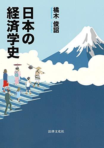 日本の経済学史の詳細を見る