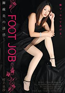 脚線美の誘惑 村上里沙 IWGB-047 [DVD]