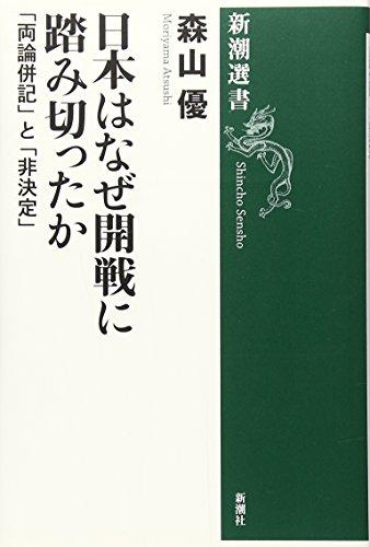 日本はなぜ開戦に踏み切ったか―「両論併記」と「非決定」 (新潮選書)の詳細を見る