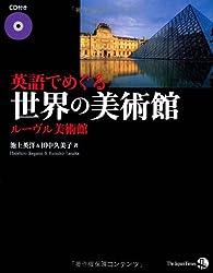 英語でめぐる世界の美術館 ルーヴル美術館