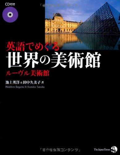 英語でめぐる世界の美術館 ルーヴル美術館の詳細を見る
