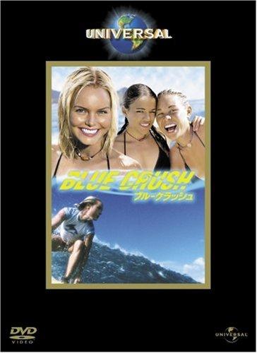 ブルークラッシュ [DVD]の詳細を見る