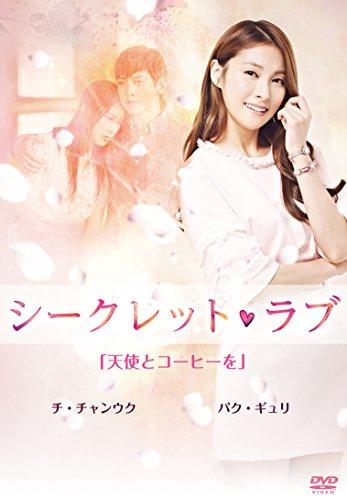 シークレット・ラブ DVD VOl.1「天使とコーヒーを」