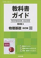 高校生用 教科書ガイド 啓林館版 物理基礎改訂版
