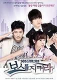 韓国ドラマ チソン、JYJのジェジュン出演「ボスを守れ」DVD BOX(7DISC/+英語字幕)(DVDD350)