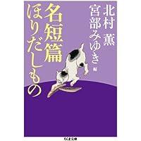 名短篇ほりだしもの (ちくま文庫)