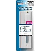 PSP(PSP-2000、3000)専用充電スタンド『スタンドチャージャーP2(ホワイト)』