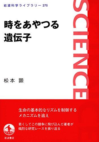 時をあやつる遺伝子 (岩波科学ライブラリー 275)