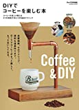 DIYでコーヒーを楽しむ本 (学研ムック)