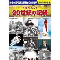 【まとめ 5セット】 ドキュメント 20世紀の記録