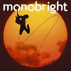 monobright「孤独の太陽」のジャケット画像