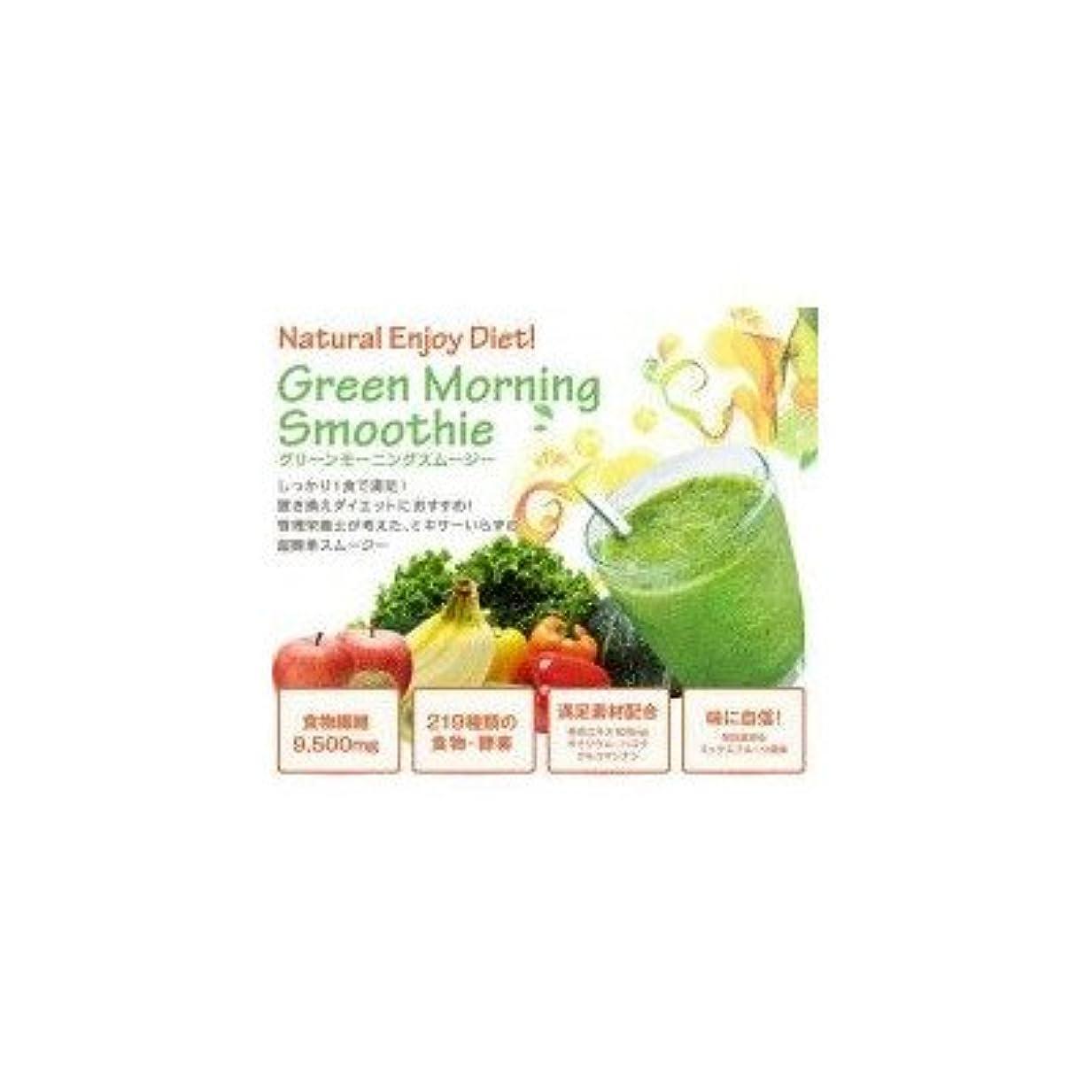 知覚できるエスカレート協力ファイン グリーンモーニングスムージー 20g×5袋