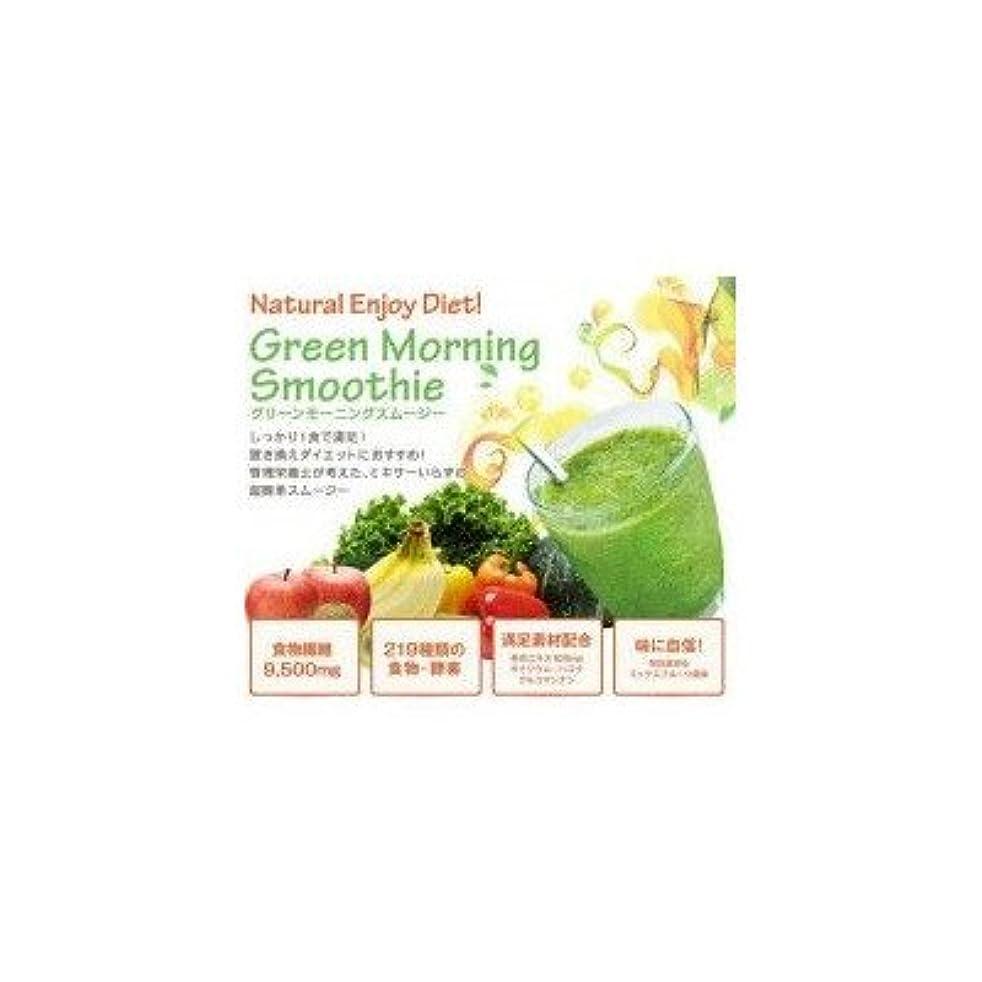 葉巻構成員日焼けファイン グリーンモーニングスムージー 20g×5袋