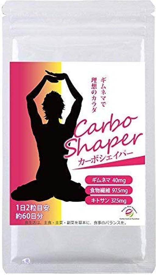 【5袋セット】カーボシェイパー 60粒 約30日分