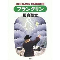フランクリン (やまねこ文庫)