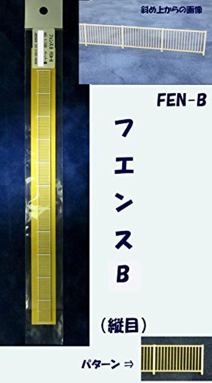 HO 1/100 フェンス B(縦目) (ペーパー製)1本入り FEN-B