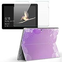 Surface go 専用スキンシール ガラスフィルム セット サーフェス go カバー ケース フィルム ステッカー アクセサリー 保護 フラワー 花 フラワー 紫 002004