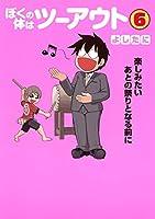 ぼくの体はツーアウト 6 (愛蔵版コミックス)