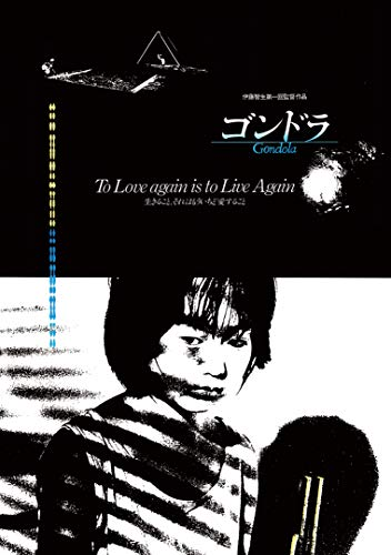 ゴンドラ HDリマスター [Blu-ray]