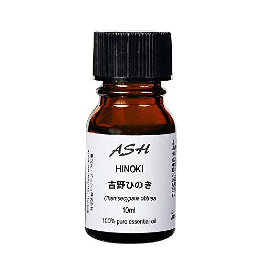 熟した報告書最初にASH 吉野ひのき エッセンシャルオイル 10ml AEAJ表示基準適合認定精油 和精油