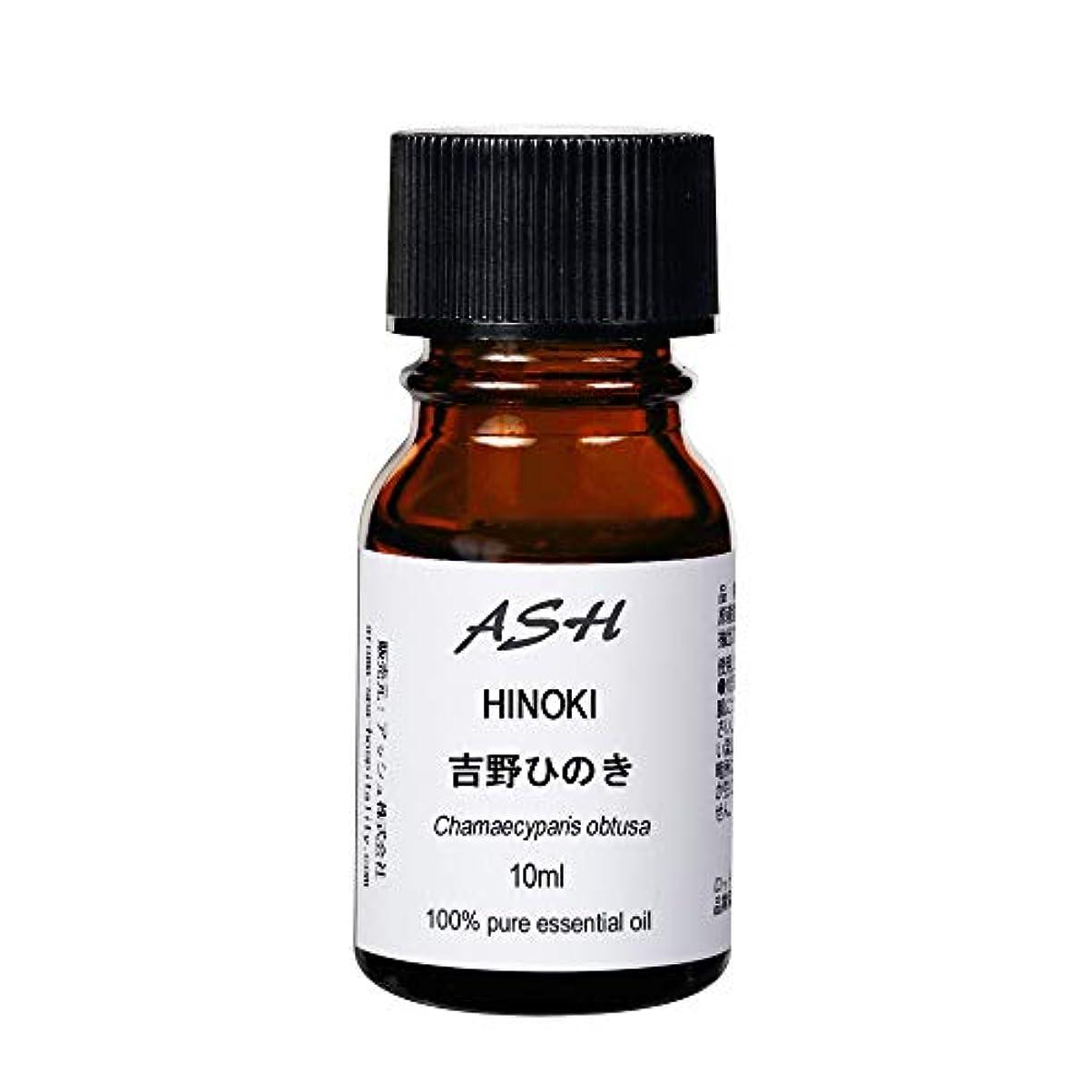 蒸留する根絶するミシン目ASH 吉野ひのき エッセンシャルオイル 10ml AEAJ表示基準適合認定精油 和精油